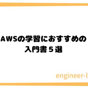 【2019年版】AWSの学習におすすめの入門書5選