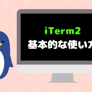 【Macユーザー向け】iTerm2のおすすめ設定と基本的な使い方