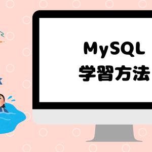 【入門】MySQLの学習方法を初心者向けにまとめてみた