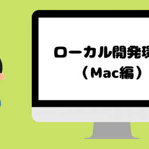 【決定版】VirtualBoxとVagrantでローカル開発環境構築(Mac編)
