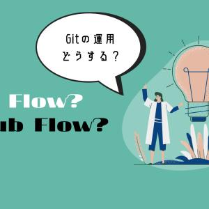【Git】ブランチ運用ルールの代表例GitFlowとGitHubFlowを紹介