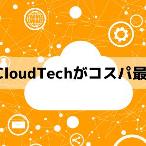 【初学者向け】AWSの基礎学習ならAWS CloudTechがおすすめ