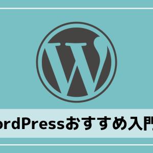 【2021年版】WordPress学習におすすめの入門書5選