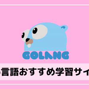 【決定版】Go言語の独学におすすめの学習サイト5選