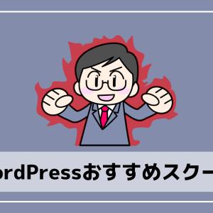 【保存版】WordPress学習におすすめのプログラミングスクール3選