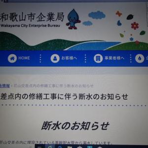 1/16 理解に苦しむ和歌山市水道工務部HPの断水地図