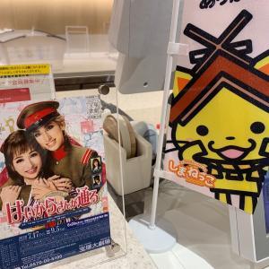 宝塚ファンの皆様に大きな声で伝えたい♥ 日比谷で見つけた島根の味