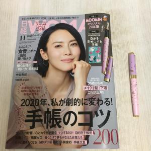 ついつい買ってしまう手帳特集@日経WOMAN11月号