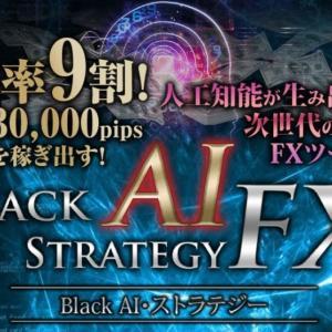 Black・AI・ストラテジーFX(ブラストFX)を購入してみた!買ったからには今後の検証報告もしていきます!