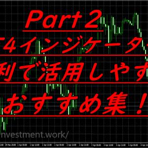 MT4インジケーター!便利なインジケーターおすすめ集!Part2!