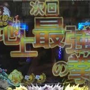 3/22  北斗無双