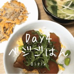 食材宅配Oisix(オイシックス)キットの「ベジごはん」レシピ!