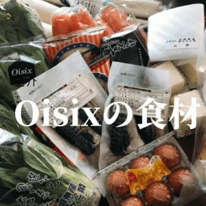 Oisix(おいしっくす)レシピ「ベジごはん」で夕食作りが楽しい