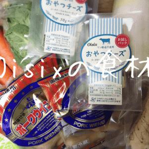食材宅配Oisixのオーガニック野菜で作るベジごはんレシピが好評