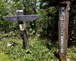 カモシカ平~大高山