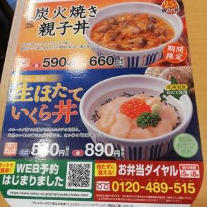 なか卯は牛丼じゃなく、親子丼が看板商品?人気・オススメメニューを調べてみました!