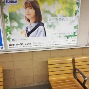 駿台予備校の電車広告の凛々しい姿の女の子は誰?学費や評判も調査!