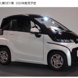 24日からの東京モーターショー、メーカー各社小型EV出展