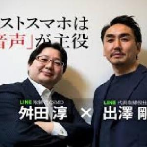 LINE、国民的アプリには、2人の男の敗北の歴史があった。