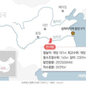 中国の三峡ダムが崩壊すれば「原発9基が浸水?」…放射能流出時「韓国にも被害」