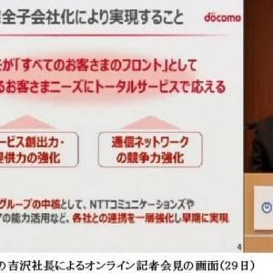 NTTは29日、上場子会社のNTTドコモを完全子会社化すると正式発表