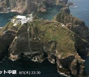 韓国、竹島をネット中継。日本政府は抗議文を読むだけ!