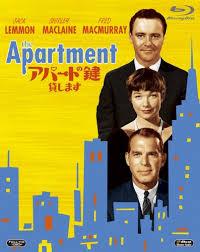 『アパートの鍵貸します』ビリー・ワイルダー