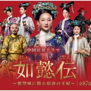 『如懿伝~紫禁城に散る宿命の王妃~』第一話~第三話