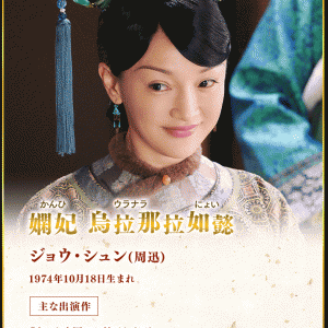 『如懿伝~紫禁城に散る宿命の王妃~』第十一話~第十三話 ここで終了?