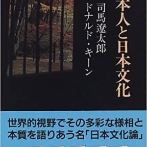 『日本人と日本文化』司馬遼太郎・ドナルド・キーン対談「ますらおぶり」と「たおやめぶり」