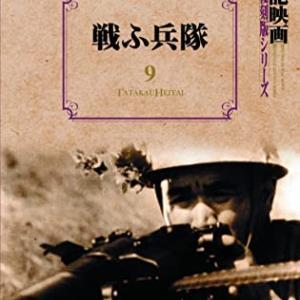 『戦ふ兵隊』亀井文夫