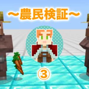 農民検証(3)