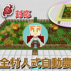 村人式自動農場【小麦・ビートルート対応】