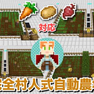 村人式自動農場【ニンジン・ジャガイモ・ビートルート対応】