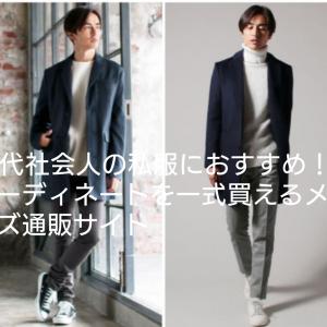 【20代男子の私服におすすめ!】ファッションコーデが一式買えるメンズ通販サイト