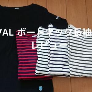【ORCIVAL (オーシバル/オーチバル)ボートネック長袖Tシャツレビュー】気になるサイズ感と縮み!