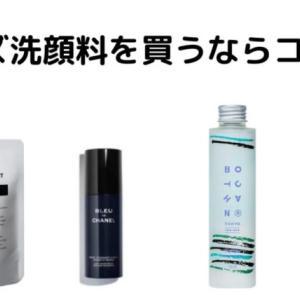 【2020最新版】メンズ洗顔料を買うならコレ!おすすめスキンケアブランド15選
