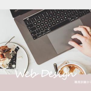 【職業訓練】ワーホリ終了後に未経験からWEBデザイナーになった方法