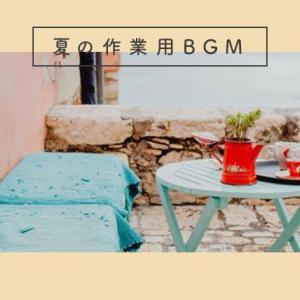 夏の夜に合う作業用BGM10選【エモさ爆発して作業効率が上がる】