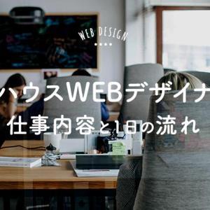 インハウスWEBデザイナーの仕事内容・1日の流れをご紹介