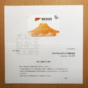 メディアスホールディングス(3154)の株主優待到着報告(R1.6月末優待)