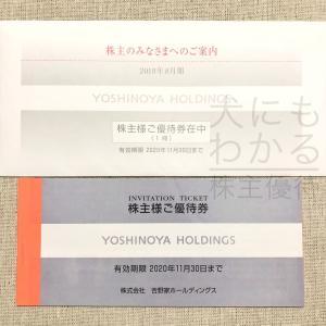 吉野家ホールディングス(9861)の株主優待到着報告(R1.8月末優待)