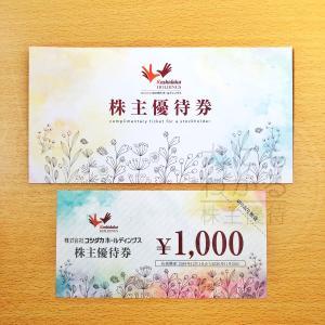 コシダカホールディングス(2157)の株主優待到着報告(R1.8月末優待)