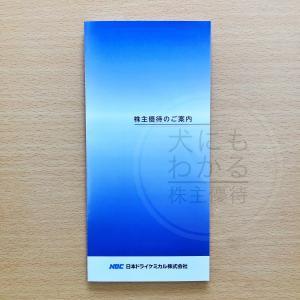 【カタログ掲載】日本ドライケミカル(1909)の株主優待到着報告(R1.9月末優待)