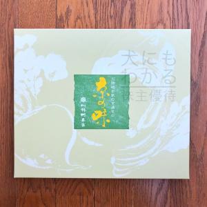 【京都の味】お漬物があればご飯何杯でも行けちゃう人必見! 日本管財(9728)のカタログ選択品到着(R1.9月末優待)