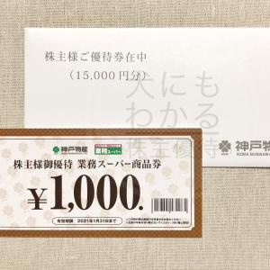神戸物産(3038)の株主優待到着報告(R1.10月末優待)