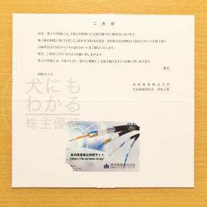 泉州電業(9824)の株主優待到着報告(R1.10月末優待)
