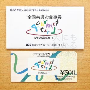 キユーソー流通システム(9369)の株主優待到着報告(R1.11月末優待)