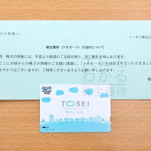 トーセイ(8923)の株主優待到着報告(R1.11月末優待)
