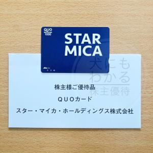 スター・マイカ・HD(2975)の株主優待到着報告(R1.11月末優待)